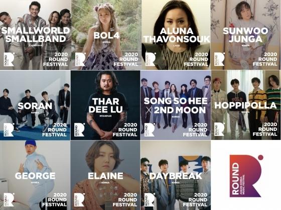 아세안10개국과 함께하는 온택트 페스티벌 '라운드 2020', 볼빨간 사춘기, 선우정아 등 2차 라인업 공개