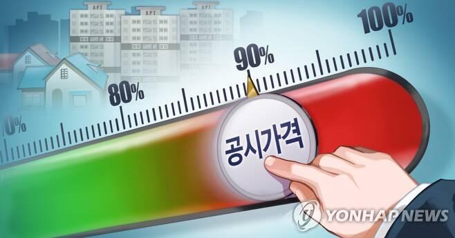 부동산 공시가격 현실화율 상향 목표 (PG) [장현경 제작] 일러스트