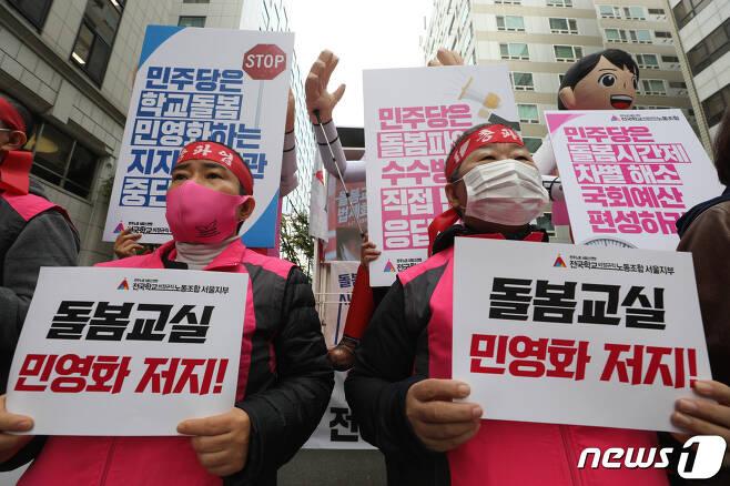 총파업에 돌입한 초등학교 돌봄전담사들이 6일 오전 서울 여의도 더불어민주당사 앞에서 교육 당국을 규탄하는 집회를 하고 있다. 2020.11.6/뉴스1 © News1 신웅수 기자