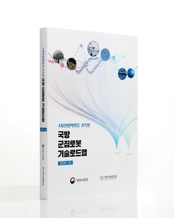 방위사업청과 국방기술품질원이 공동발간한 '국방군집로봇 기술로드맵' 보고서