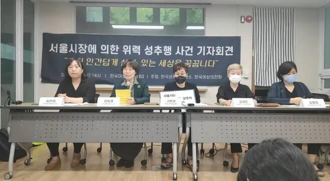 ▲ 한국여성의전화가 주최한 서울시장에 의한 위력 성추행 사건 기자회견.