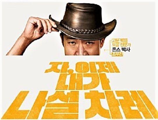 영화 `도굴` 조우진 포스터. 제공| CJ엔터테인먼트