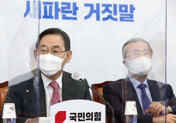 - 국민의힘 주호영 원내대표(왼쪽)가 9일 국회에서 열린 비상대책위원회의에서 모두발언하고 있다. 2020. 11. 9 정연호 기자tpgod@seoul.co.kr