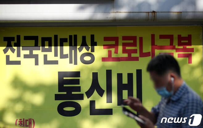 사진은 22일 서울 시내의 한 통신사 매장 앞에 걸린 통신비 지원 관련 현수막. 2020.9.22/뉴스1 © News1 이승배 기자