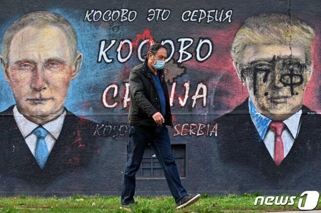코소보에 위치한 블라디미르 푸틴 대통령과 트럼프 대통령을 그린 벽화.  © AFP=뉴스1