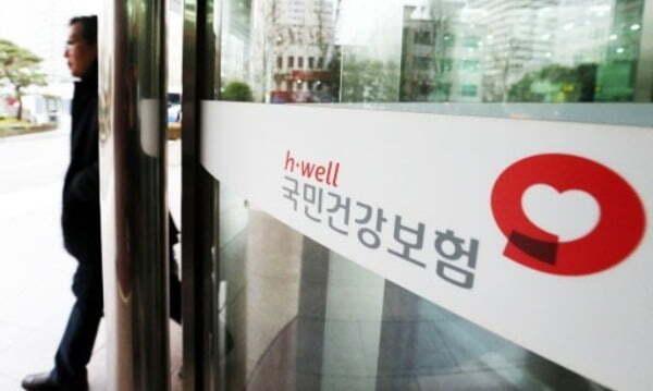 건강보험공단 /사진=연합뉴스