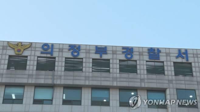 의정부경찰서 [연합뉴스TV 제공]