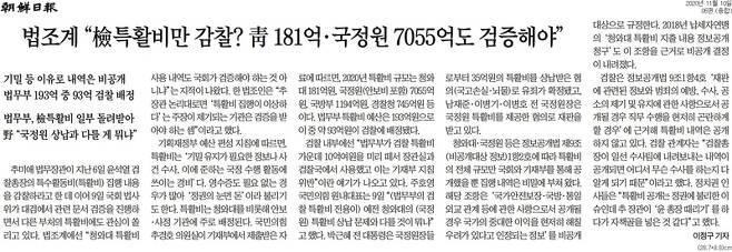 ▲ 10일 조선일보 기사