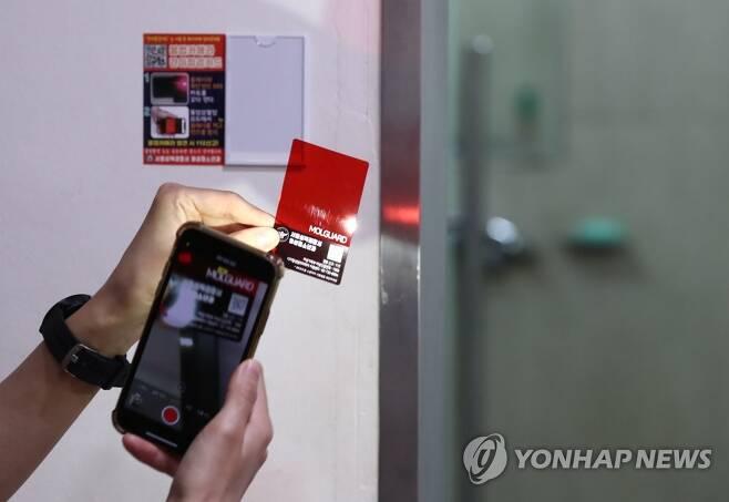 불법 카메라 적발 '레드카드' [연합뉴스 자료 사진]