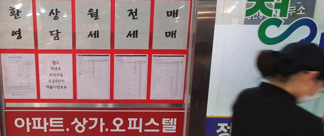 부동산 중개업소/ 연합뉴스