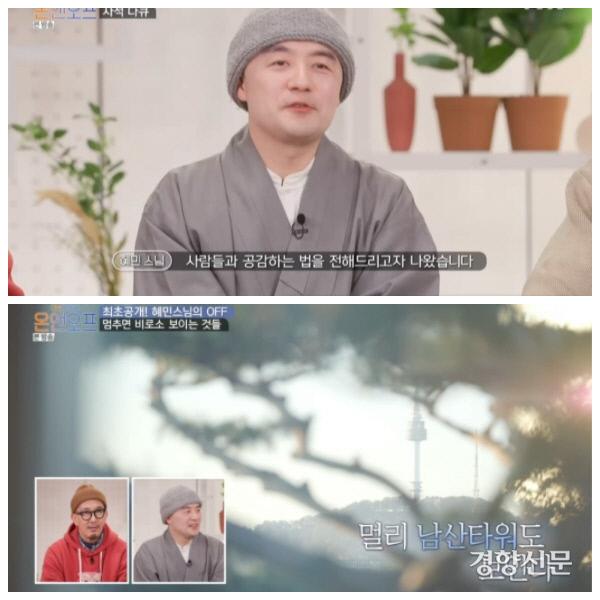 tvN '온앤오프'에서 집을 공개한 혜민스님. 방송화면 캡처