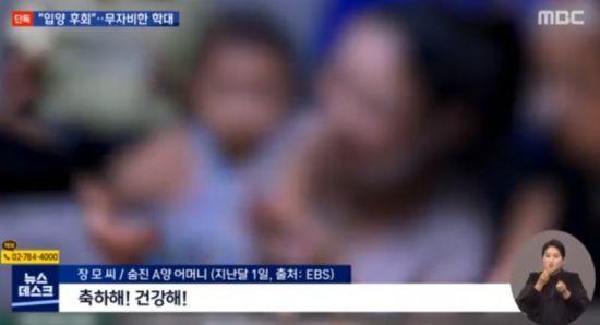 사진=MBC 뉴스데스크 캡쳐