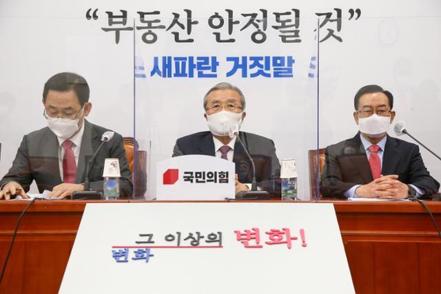 김종인(가운데) 비대위원장이 12일 국회에서 열린 비대위원회의를 주재하며 모두발언하고 있다. 오대근 기자