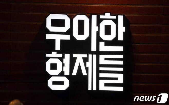 서울 송파구 배달의 민족을 운영하는 우아한형제 방문자 센터의 모습. © News1 이재명 기자