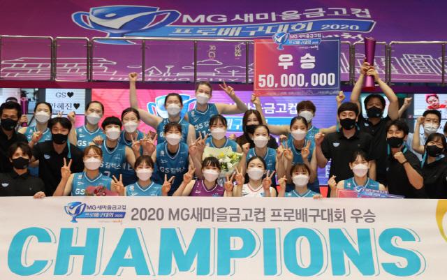 GS칼텍스 선수단이 지난 9월 컵대회에서 우승을 차지한 뒤 기념촬영을 한 모습. 연합뉴스
