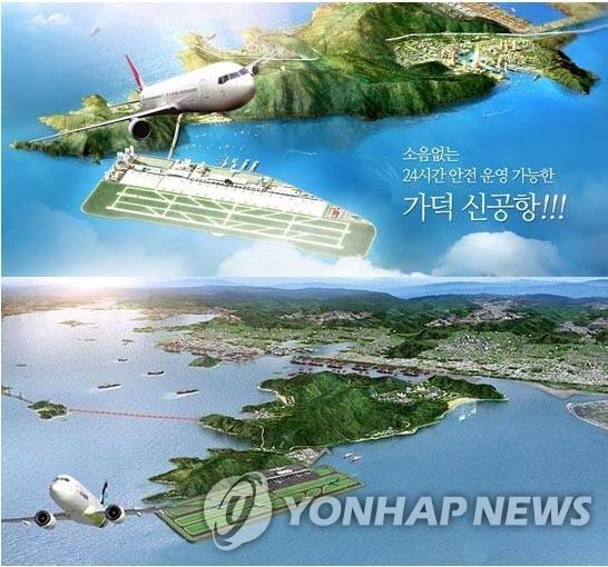 가덕 신공항 조감도 [송영길 의원 제공]