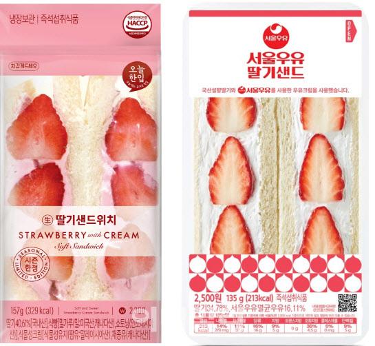 GS25 '딸기샌드위치'(사진 왼쪽)와 CU '서울우유 딸기샌드'.(사진=각 사)