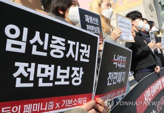 기본소득당과 모두의 페미니즘 관계자들이 지난달 19일 서울 종로구 세종문화회관 계단에서 보건복지부의 모자보건법 개정안을 규탄하는 기자회견을 하고 있다. 사진=연합뉴스