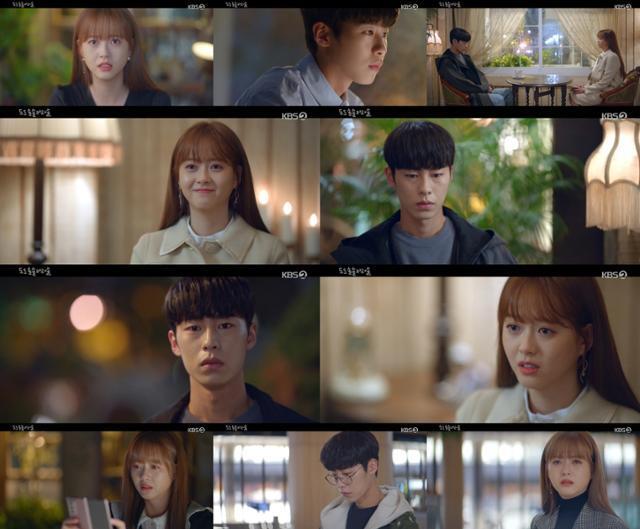 '도도솔솔라라솔' 이재욱 고아라가 이별했다. KBS 방송 캡처