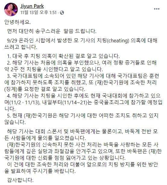 13일 박지연 5단이 자신의 페이스북에 올린 글. [페이스북 캡쳐]