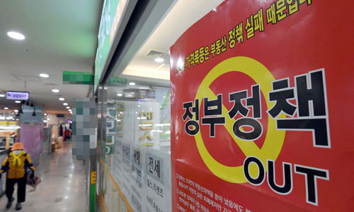 정부의 '서민·중산층 주거안정 지원방안'이 발표된 19일 서울 송파구 소재 부동산중개업소에 '정부정책 아웃(OUT)'이라고 적힌 안내문이 붙어 있다. 남정탁 기자
