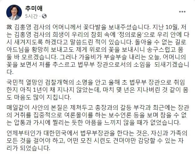 19일 추미애 법무부 장관 SNS에 올라온 글 일부. 고 김홍영 검사 모친에게 받은 꽃다발 사진을 함께 올렸다. 페이스북 캡쳐
