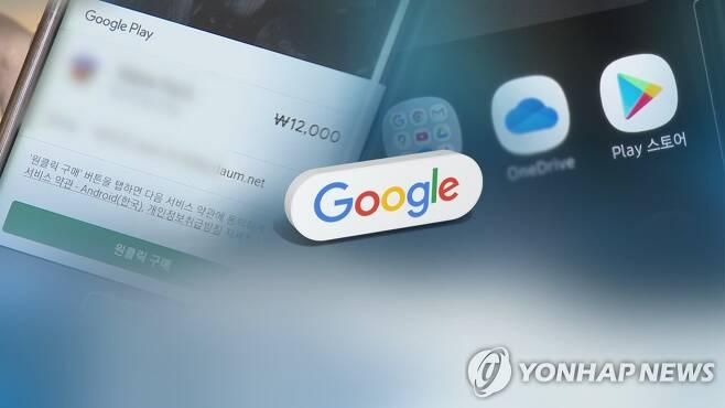 구글 앱 수수료 (CG) [연합뉴스TV 제공]