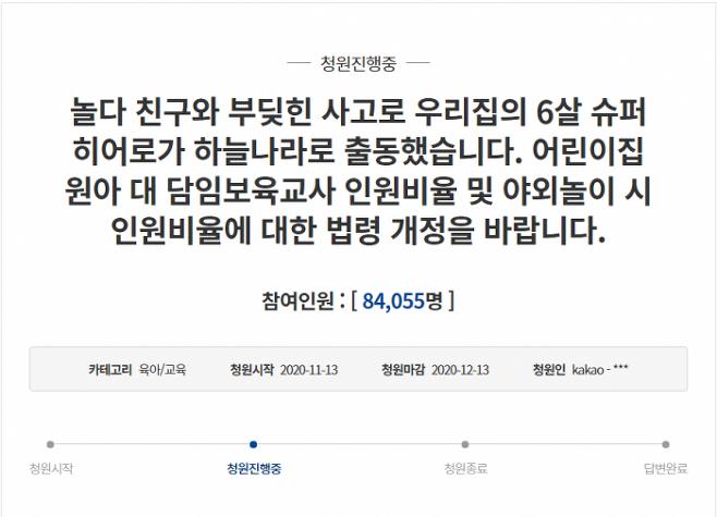 국민청원 홈페이지에 올라온 사고 아동 유가족의 글이다. (사진=국민청원 캡처)