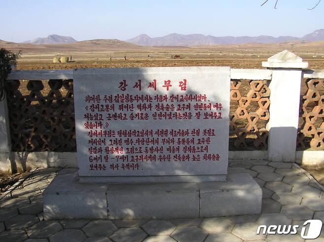 남포시 강서구역에 있는 강서세무덤(강서삼묘) 앞에 북한이 세운 표식비. 현재 강서세무덤은 삼표리협동농장의 한 가운데에 있다. (미디어한국학 제공) 2020.11.21.© 뉴스1