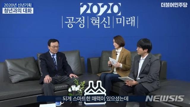[서울=뉴시스]이해찬 더불어민주당 대표가 올해 1월15일 공개된 민주당 공식 유튜브 채널 '씀'에 출연하고 있다. (사진 캡쳐 = 씀 채널)