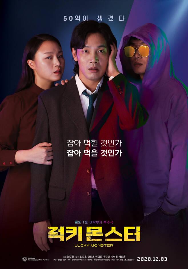 영화 '럭키몬스터' 공식포스터. 사진제공|영화사 그램