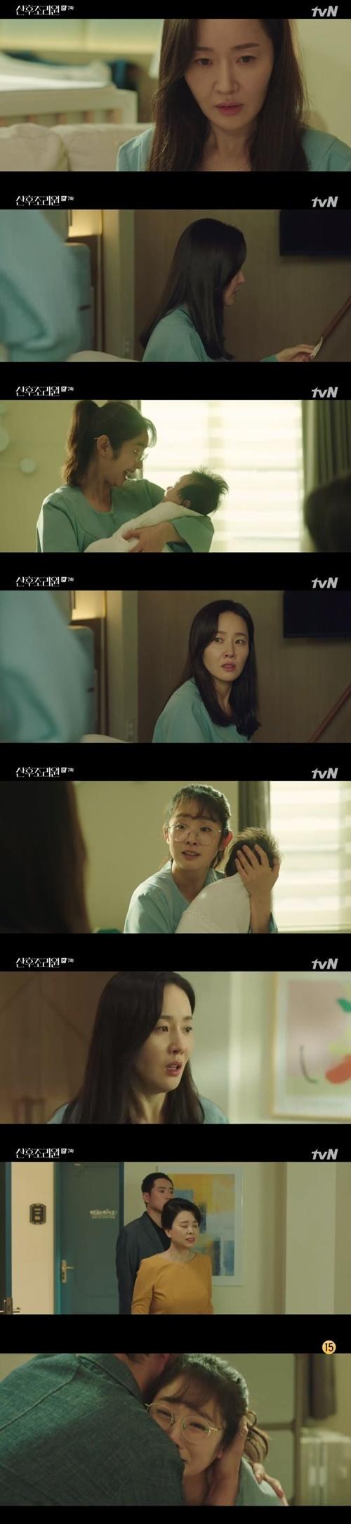 '산후조리원' 임화영 엄지원 사진=tvN 월화드라마 '산후조리원' 캡처