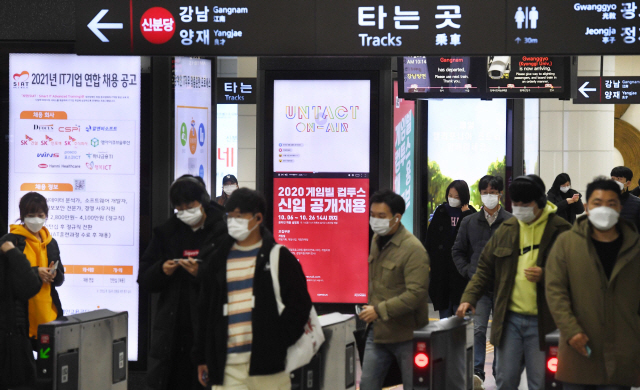 지난 20일 오전 '한국의 실리콘밸리'로 불리는 판교의 지하철역이 출근하는 직장인들로 붐비는 가운데 국내 IT 기업들의 인력난을 반영하듯 채용 공고가 역사 내 기둥 광고판마다 걸려 있다. /성남=권욱기자