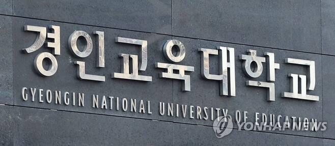 경인교대 [연합뉴스 자료사진]