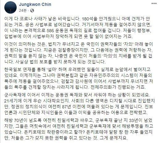 진중권 페이스북. 인터넷 캡처
