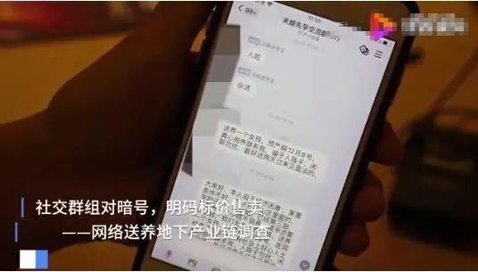 중국 인터넷 공간에서 불법으로 아기를 팔고 사는 거래가 이뤄져 중국 사회에 충격을 안기고 있다. 여아는 5만~6만 위안, 남아는 8만~10만  위안에 팔린다고 한다. [중국 환구망 캡처]