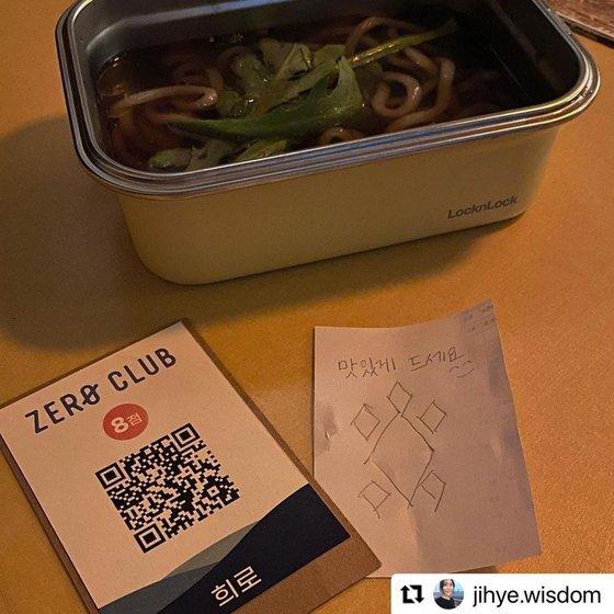 음식점 '희로'에서 우동을 용기에 담아왔다. QR코드를 찍으면 앱에 포인트 8점이 적립된다. 사진 유어보틀위크