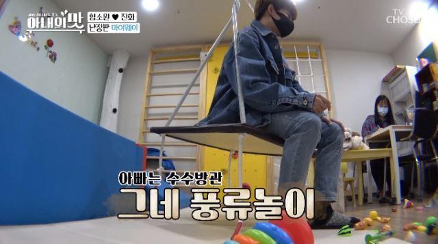TV조선 '아내의 맛' 캡처