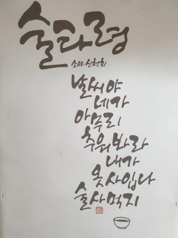 신천희 시인의'술타령'.