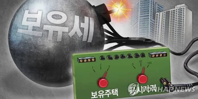 부동산 보유세 폭탄 (PG) [장현경 제작] 일러스트