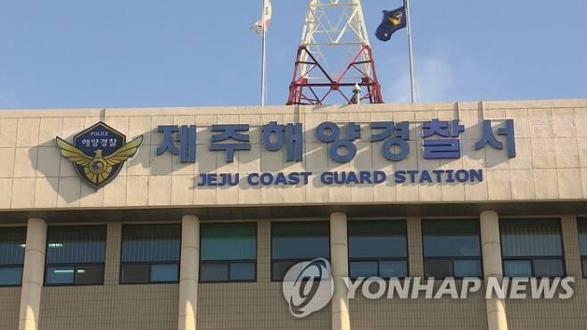 제주해양경찰서 [연합뉴스TV 제공]