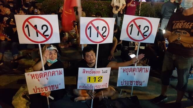 반정부 시위대가 왕실모독죄 반대 플래카드를 들고 있다. 2020.11.25 [방콕=김남권 특파원]