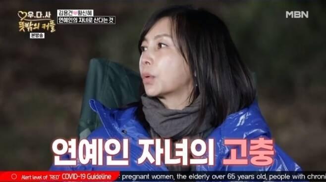황신혜 (사진=MBN '우다사3' 영상 캡처)
