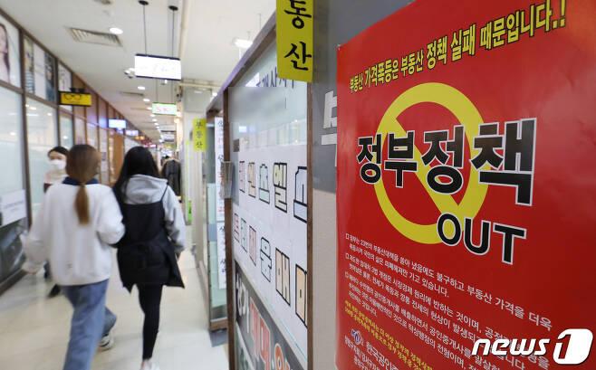서울의 한 공인중개사무소에 정부의 부동산 관련 정책을 비판하는 내용의 게시물이 부착돼 있다.© News1 박지혜 기자