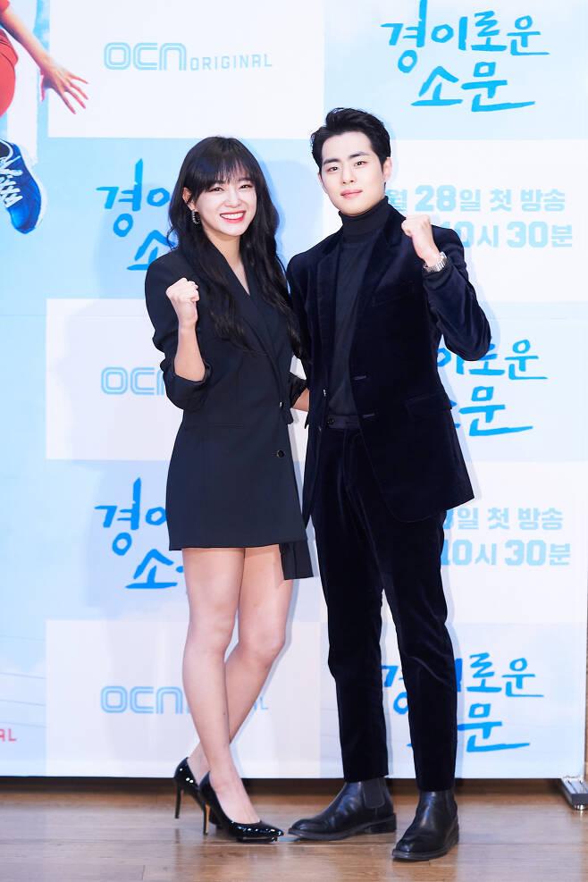 조병규 김세정/OCN © 뉴스1