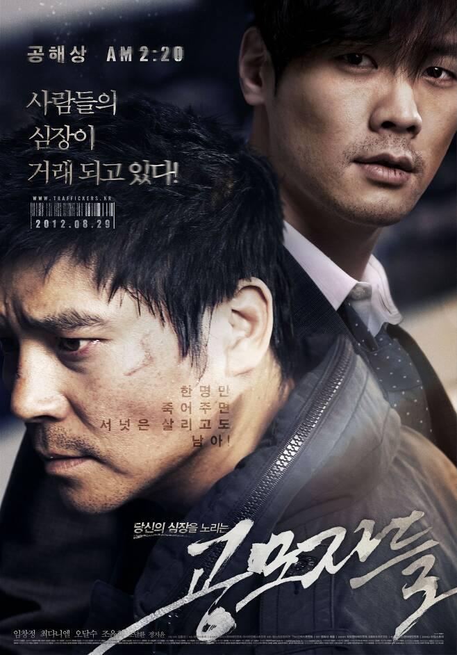 불법 장기매매를 다룬 영화 '공모자들' /씨너스 엔터테인먼트