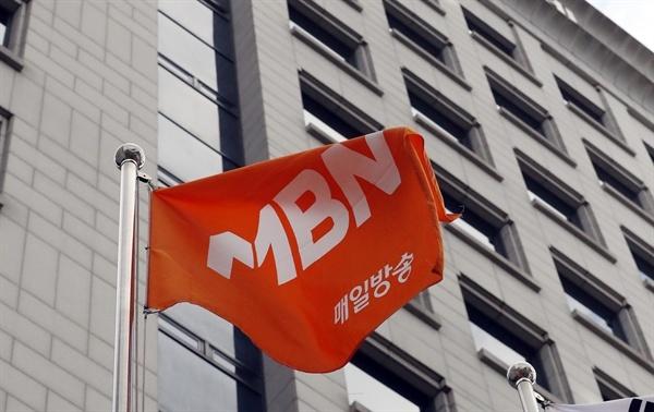 종합편성채널 MBN. 연합뉴스