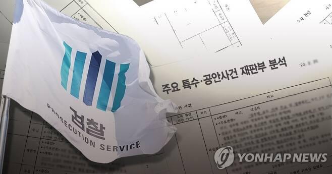 재판부 사찰 의혹 문건 공개 (PG) [김토일 제작] 사진합성·일러스트