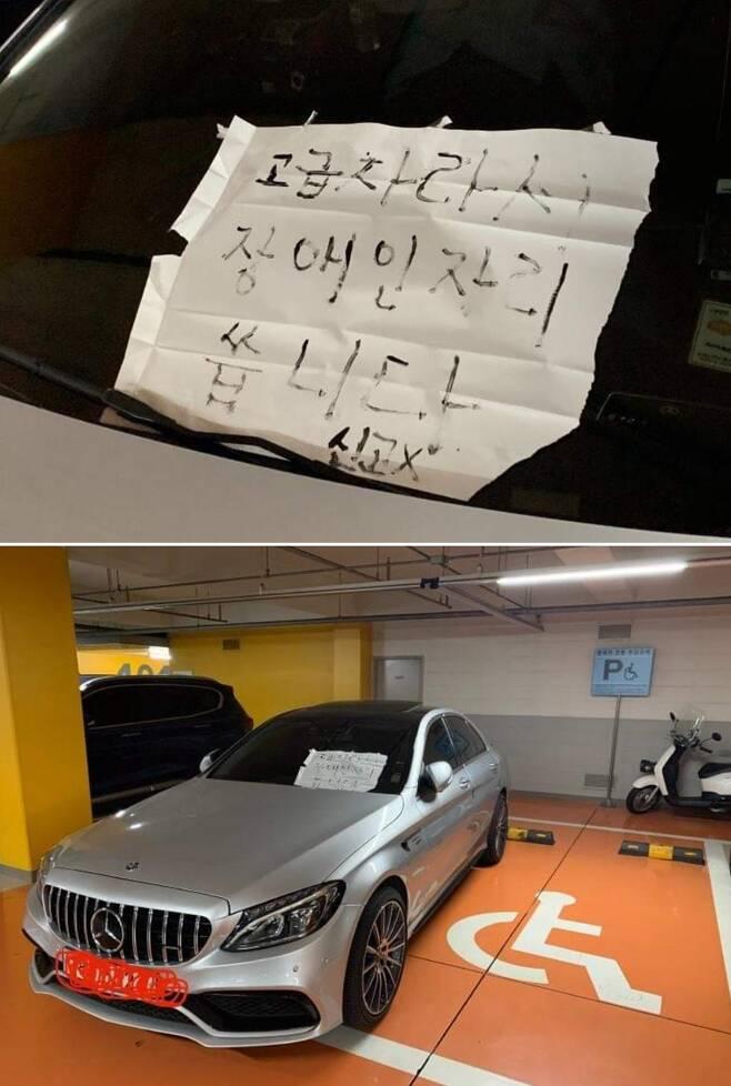 장애인 주차 구역에 주차를 위반한 차주가 비판을 받고 있다. 인터넷 커뮤니티 화면 갈무리 © 뉴스1