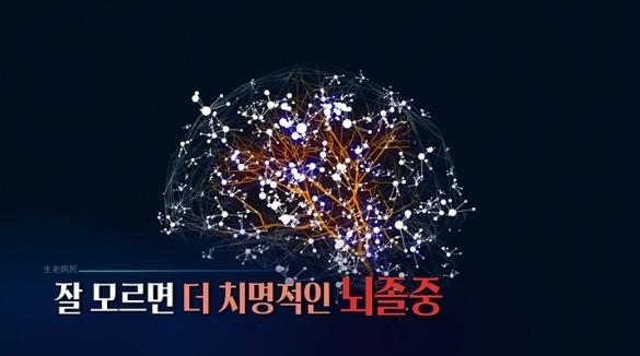 '생로병사의 비밀' 뇌졸중 [KBS]